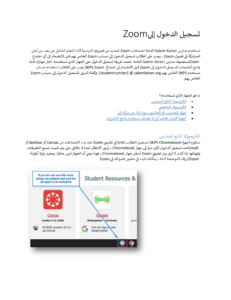 PDF of Logging into Zoom in Arabic